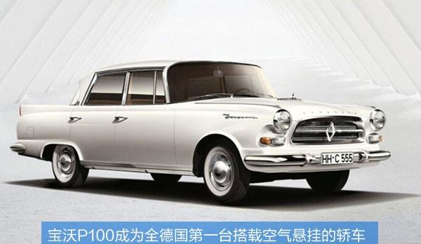 宝沃P100成为全德国第一台搭载空气悬挂的轿车